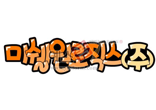 미리보기: 미쉘원로직스(주) - 손글씨 > POP > 문패/도어사인