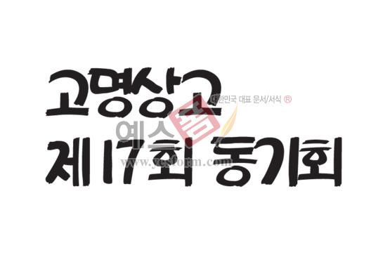 미리보기: 고명상고 제17회 동기회 - 손글씨 > 캘리그라피 > 행사/축제