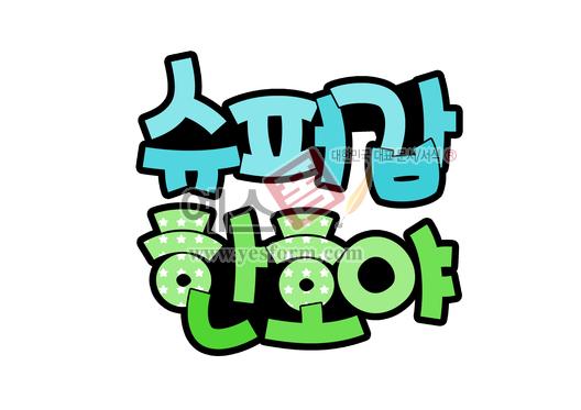 미리보기: 슈퍼갑 한호야 - 손글씨 > POP > 기타