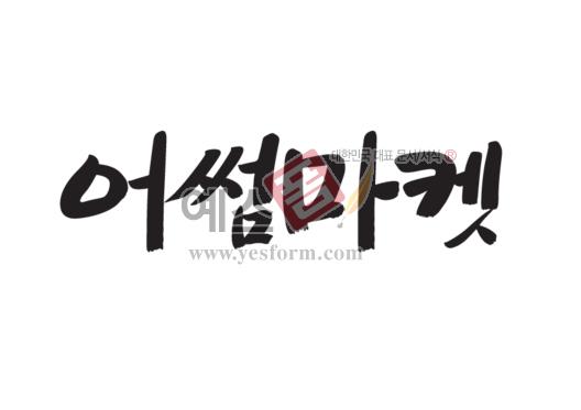 미리보기: 어썸마켓 - 손글씨 > 캘리그라피 > 행사/축제