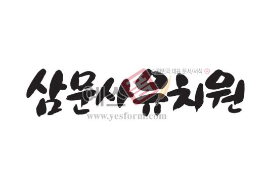 미리보기: 삼문사유치원 - 손글씨 > 캘리그라피 > 간판