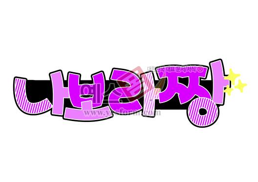 미리보기: 나보라 짱 - 손글씨 > POP > 기타