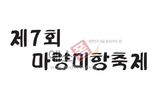 미리보기: 제7회마량미항축제 - 손글씨 > 캘리그라피 > 행사/축제