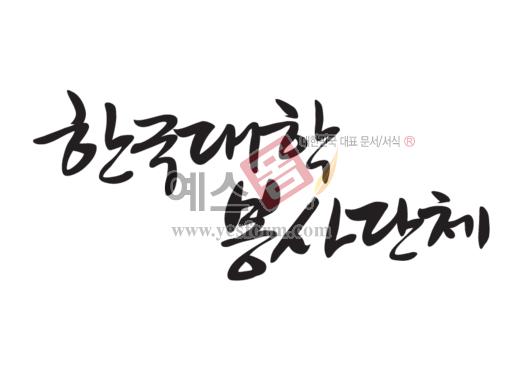 미리보기: 한국대학봉사단체 - 손글씨 > 캘리그라피 > 간판