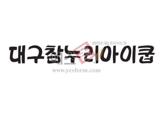 미리보기: 대구참누리아이쿱 - 손글씨 > 캘리그라피 > 간판