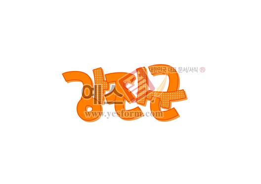 미리보기: 강진군 - 손글씨 > POP > 문패/도어사인