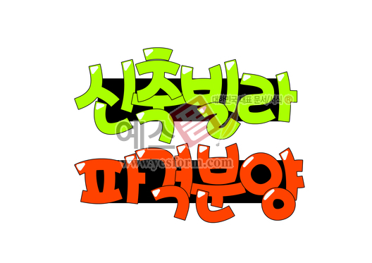 미리보기: 신축빌라 파격분양 - 손글씨 > POP > 기타