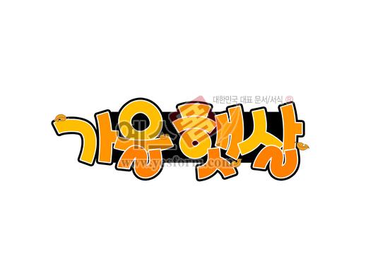 미리보기: 가을 햇살 - 손글씨 > POP > 기타