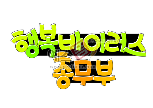 미리보기: 행복바이러스 총무부 - 손글씨 > POP > 문패/도어사인