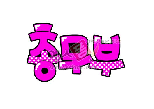 미리보기: 총무부 - 손글씨 > POP > 문패/도어사인