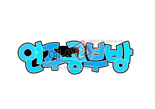 미리보기: 연주공부방 - 손글씨 > POP > 문패/도어사인