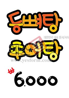 미리보기: 등뼈탕 추어탕 - 손글씨 > POP > 음식점/카페