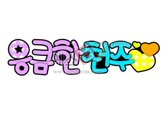 미리보기: 응큼한 천주♥ - 손글씨 > POP > 기타