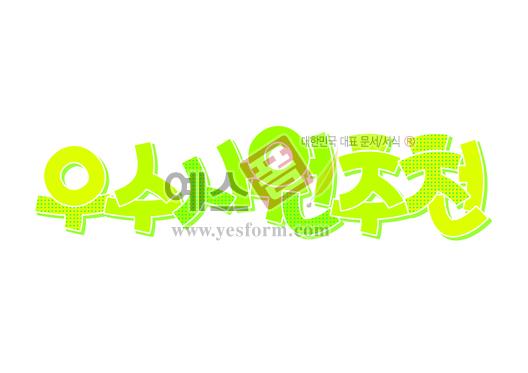 미리보기: 우수사원추천 - 손글씨 > POP > 기타