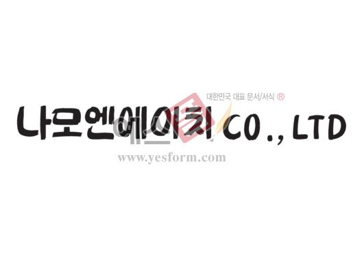 미리보기: 나모엔에이치 Co.,Ltd - 손글씨 > 캘리그라피 > 간판