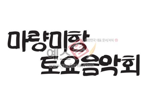 미리보기: 마량미항 토요음악회 - 손글씨 > 캘리그라피 > 행사/축제