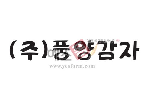 미리보기: (주)풍양감자 - 손글씨 > 캘리그라피 > 간판