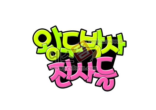 미리보기: 왕두박사 전사들 - 손글씨 > POP > 기타