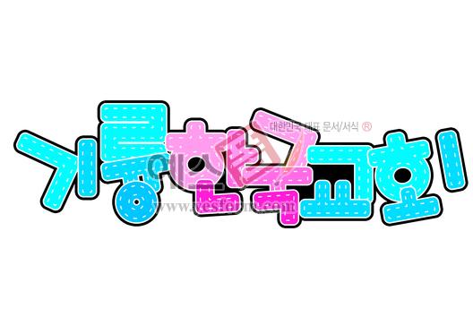 미리보기: 기륭한국교회 - 손글씨 > POP > 문패/도어사인