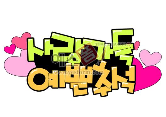 미리보기: 사랑가득 예쁜추석 (한가위,명절,시즌인사,감사인사) - 손글씨 > POP > 축하/감사