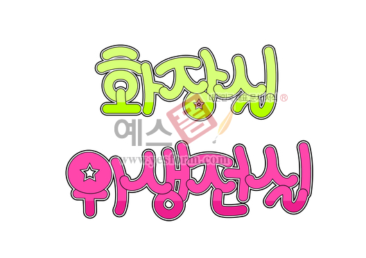 미리보기: 화장실 위생전실 - 손글씨 > POP > 문패/도어사인