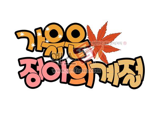 미리보기: 가을은 정아의 계절 - 손글씨 > POP > 기타