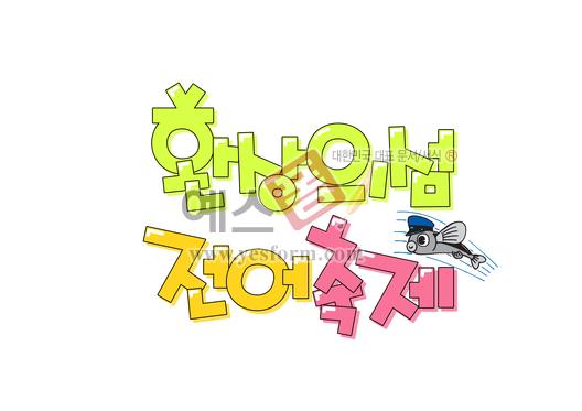 미리보기: 환상의섬 전어축제 - 손글씨 > POP > 문패/도어사인