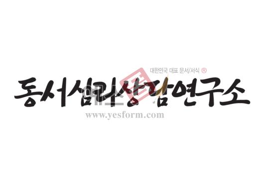 미리보기: 동서심리상담연구소 - 손글씨 > 캘리그라피 > 간판