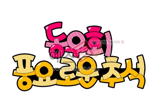 미리보기: 동우회 풍요로운추석 - 손글씨 > POP > 기타
