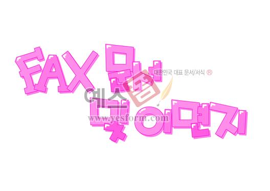 미리보기: FAX 문서 및 이면지 - 손글씨 > POP > 안내표지판