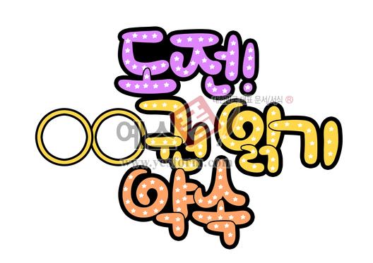 미리보기: 도전! ○○권 읽기! 약속 - 손글씨 > POP > 유치원/학교