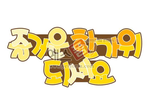 미리보기: 즐거운 한가위되세요 (추석,명절,시즌인사,감사인사) - 손글씨 > POP > 축하/감사