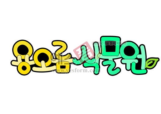 미리보기: 용오름 식물원 - 손글씨 > POP > 문패/도어사인
