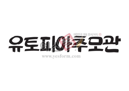미리보기: 유토피아추모관 - 손글씨 > 캘리그라피 > 간판