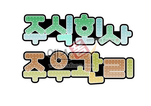 미리보기: 주식회사 주우관리 - 손글씨 > POP > 문패/도어사인