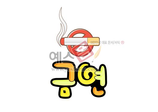 미리보기: 금연 - 손글씨 > POP > 안내표지판