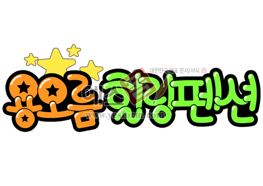 미리보기: 용오름 힐링펜션 - 손글씨 > POP > 문패/도어사인
