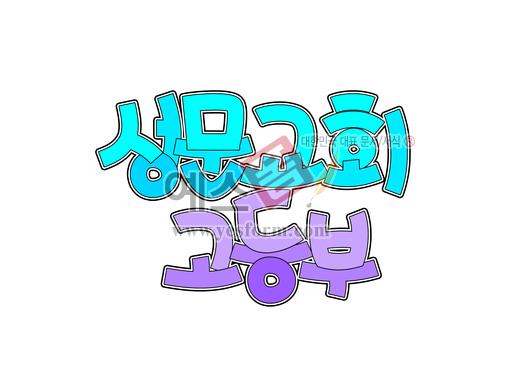 미리보기: 성문교회 고등부 - 손글씨 > POP > 문패/도어사인