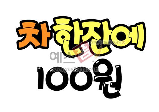 미리보기: 차 한잔에 100원 - 손글씨 > POP > 음식점/카페
