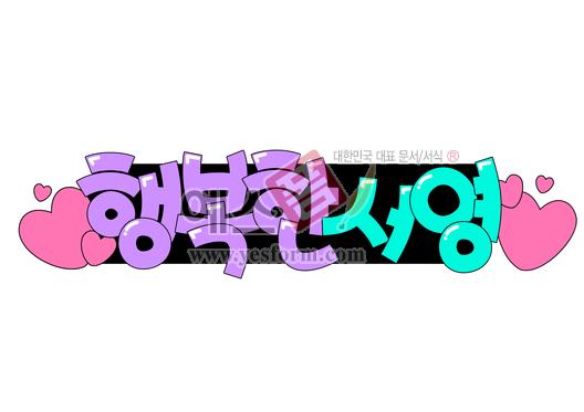 미리보기: 행복한 서영 - 손글씨 > POP > 기타