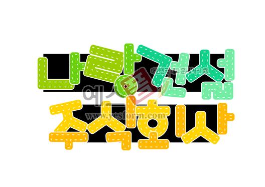 미리보기: 나랑건설주식회사 - 손글씨 > POP > 문패/도어사인