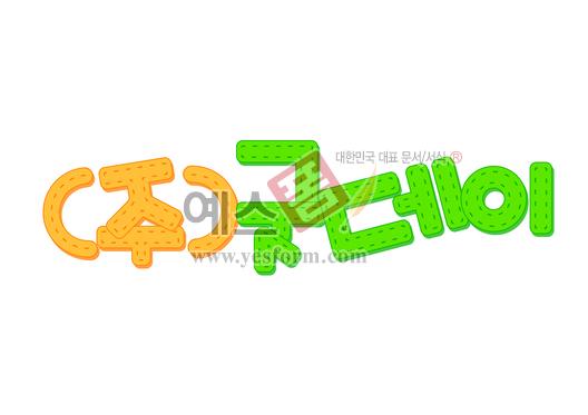 미리보기: (주)굿데이 - 손글씨 > POP > 문패/도어사인