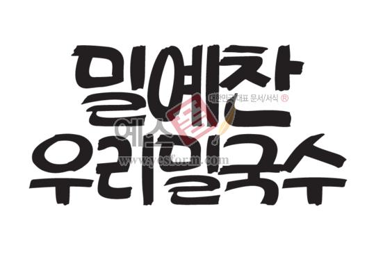 미리보기: 밀예찬 우리밀국수 - 손글씨 > 캘리그라피 > 간판