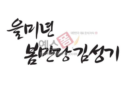 미리보기: 을미년봄만당김성기 - 손글씨 > 캘리그라피 > 기타