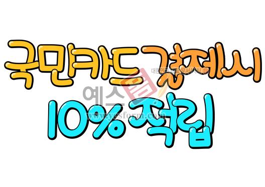 미리보기: 국민카드 결재시10%적립 - 손글씨 > POP > 안내표지판