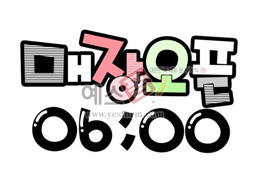 미리보기: 매장오픈06:00 - 손글씨 > POP > 안내표지판