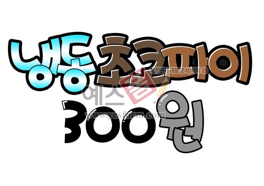 미리보기: 냉동 초코파이 300원 - 손글씨 > POP > 음식점/카페