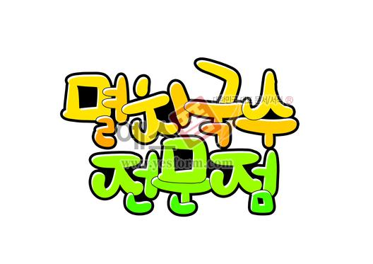 미리보기: 멸치국수 전문점 - 손글씨 > POP > 음식점/카페