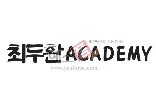 미리보기: 최두환 ACADEMY - 손글씨 > 캘리그라피 > 간판