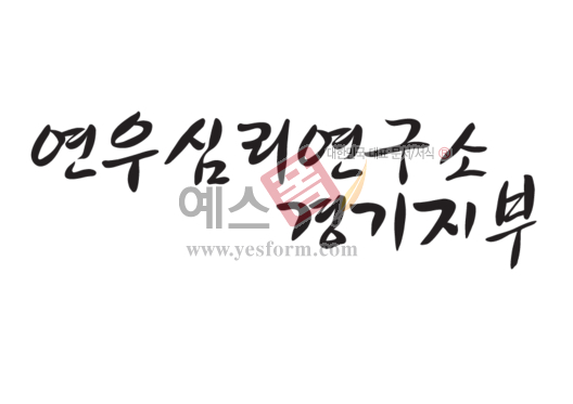 미리보기: 연우심리연구소 경기지부 - 손글씨 > 캘리그라피 > 간판